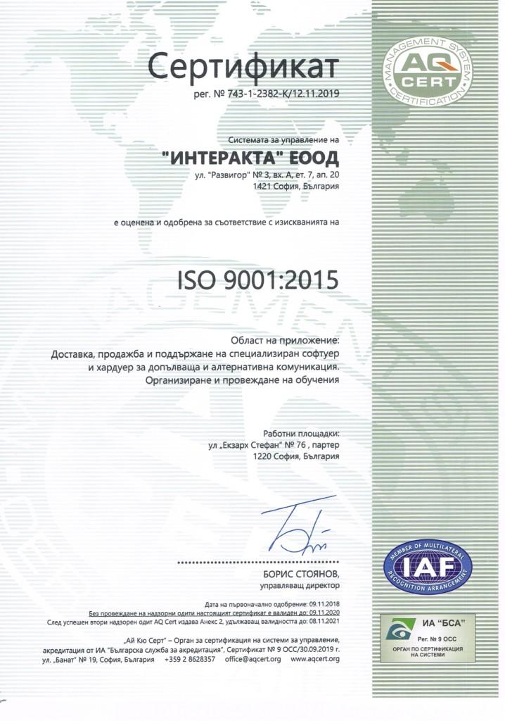 Certificate_INTERACTA_QMS
