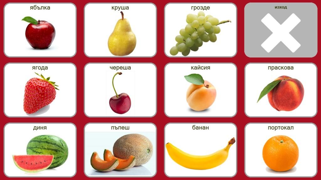 Plodove