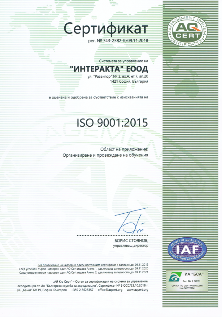 Certificate_INTERACTA_QMS_BG s